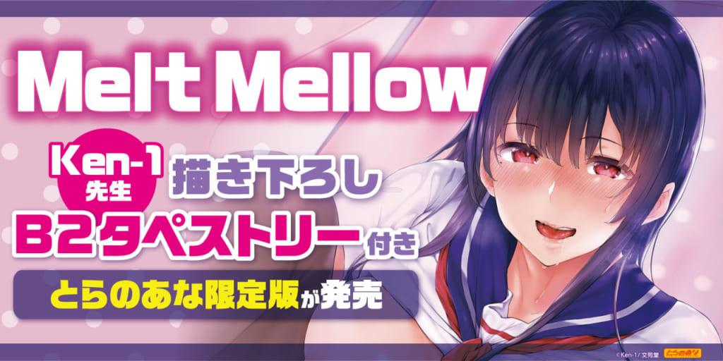 Ken-1先生初の単行本『Melt Mellow』が3月29日(金)に発売決定! 《Ken-1先生描き下ろしB2タペストリー》付きとらのあな限定版も発売!!