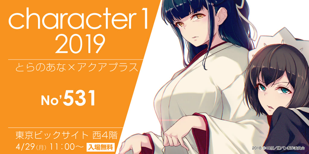 character1 2019に「とらのあな×アクアプラス」が出展決定!