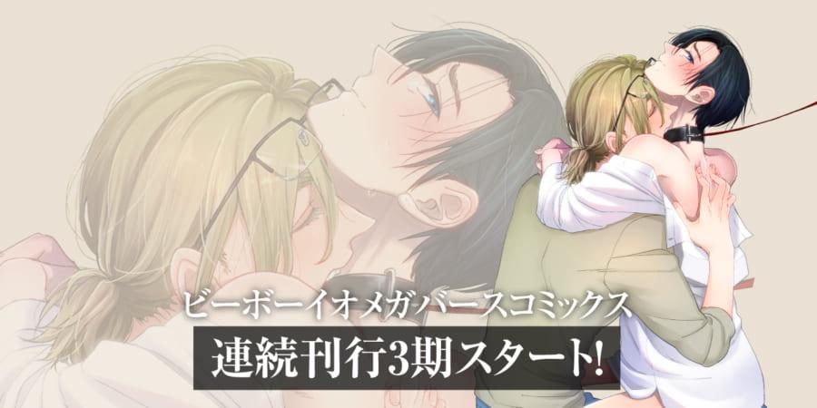 ビーボーイオメガバースコミックス連続刊行3期スタート!