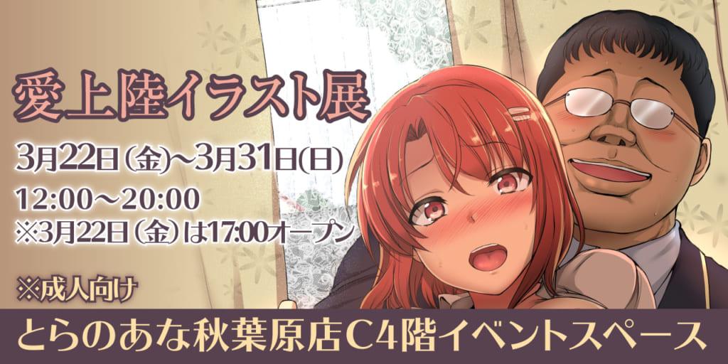 愛上陸先生 初のイラスト展が秋葉原とらのあなで開催決定!