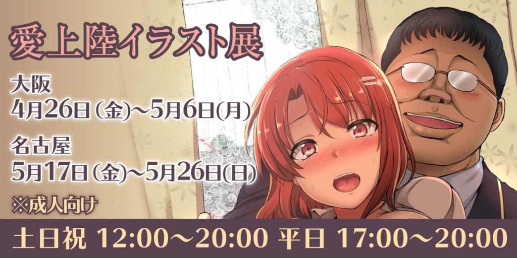 愛上陸先生イラスト展が大阪と名古屋のとらのあなで開催決定!