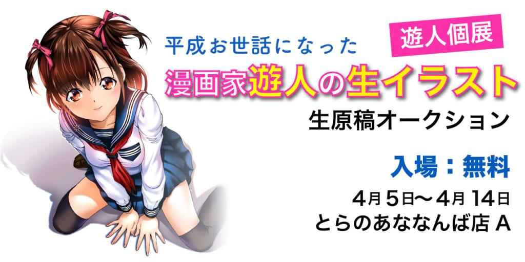 平成お世話になった漫画家遊人の生イラスト生原稿オークション開催!