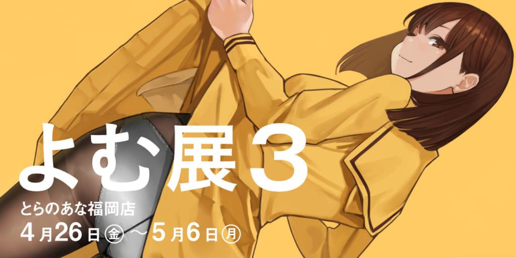 お待たせしました!『よむ展3』がとらのあな福岡店で開催!