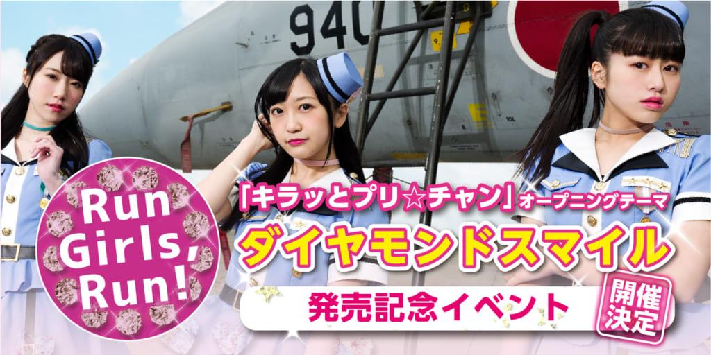 TVアニメ「キラッとプリ☆チャン」主題歌「ダイヤモンドスマイル」のリリースを記念して、お渡し会の開催が決定しました!
