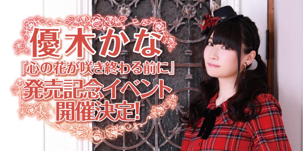 優木かな 『心の花が咲き終わる前に』 発売記念イベント開催決定!!