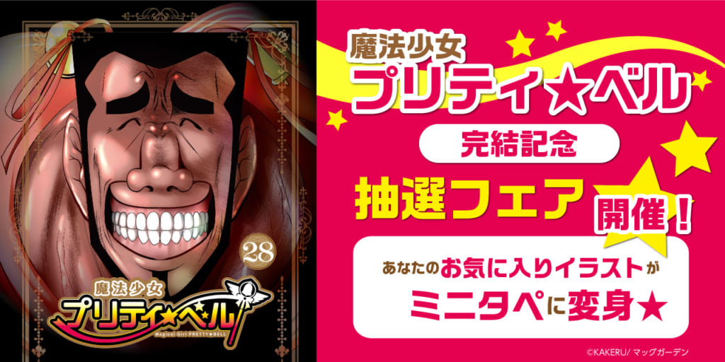 「魔法少女プリティ☆ベル」完結記念抽選フェア「あなたのお気に入りイラストがミニタペに変身☆」開催!