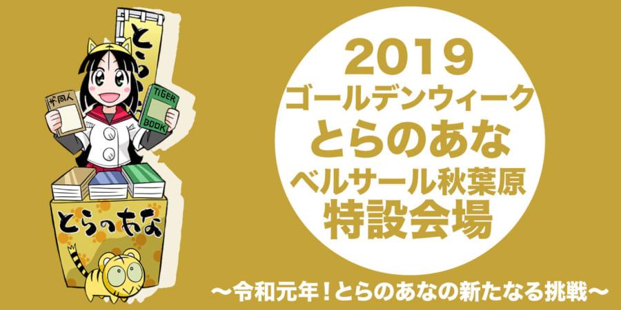 2019ゴールデンウィーク ベルサール秋葉原特設会場~令和元年!とらのあなの新たなる挑戦~