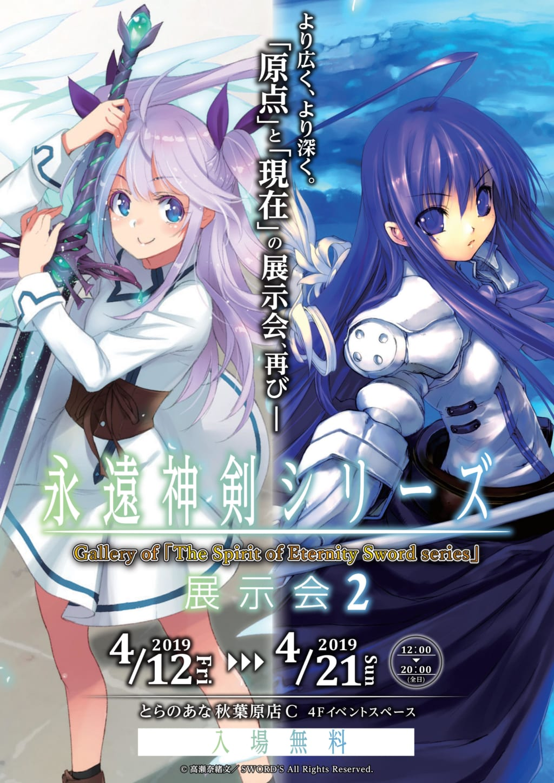 永遠神剣シリーズ展示会 第二弾開催決定!