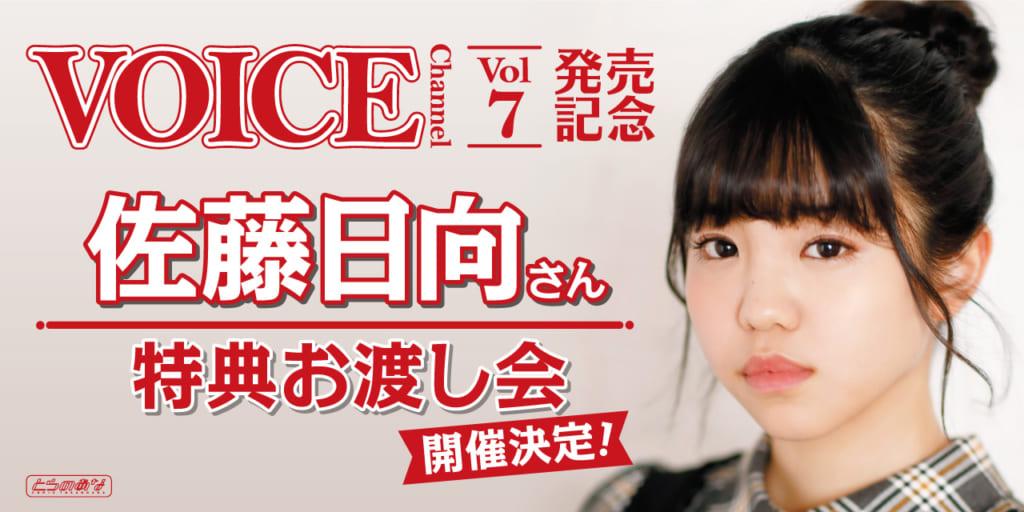 ハイクオリティグラビア&インタビューマガジン「VOICE Channel Vol.7」が4月27日(土)に発売!とらのあなではこちらの発売を記念して、「佐藤日向」さんによるお渡し会開催&とらのあな限定版の発売が決定!!