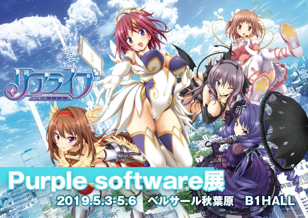 Purple software展 ベルサール秋葉原にて開催!