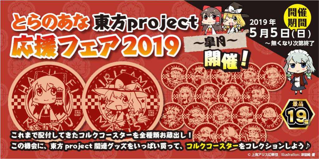 とらのあな 東方project応援フェア2019 ~皐月~