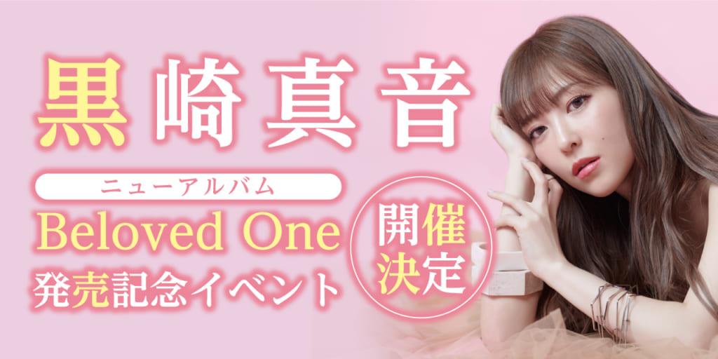 約3年7か月ぶりの黒崎真音ニューアルバム「Beloved One」の発売を記念して、イベントの開催が決定しました!