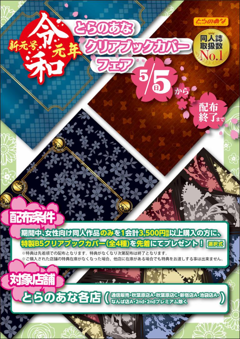 5/5〜「新元号令和元年とらのあな女性向けクリアブックカバープレゼントフェア」