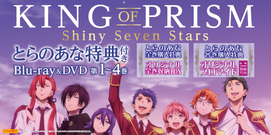 TVアニメ「KING OF PRISM -Shiny Seven Stars-」がBlu-ray&DVDで発売決定! とらのあな特典は…各巻特典は『オリジナルブロマイド(絵柄:場面写真)』&全巻連動特典は『オリジナル全巻収納BOX』!!