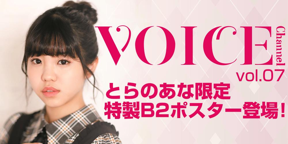 ハイクオリティグラビア&インタビューマガジン「VOICE Channel Vol.7」が4月27日(土)に発売!とらのあなでは「佐藤日向」さんの特製B2ポスターが付いたとらのあな限定版も発売です!!