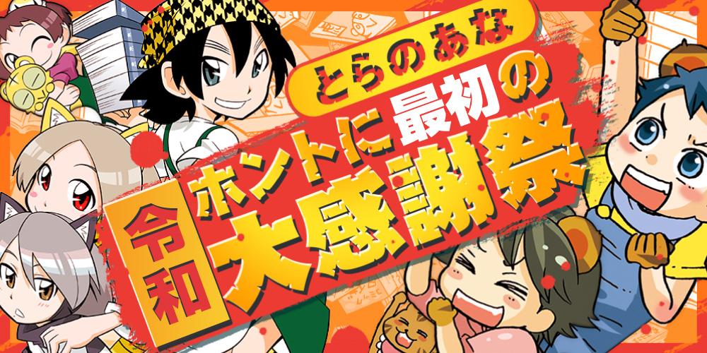 とらのあな令和ホントに最初の大感謝祭!!