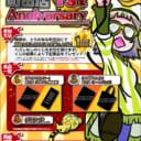 4/27(土)スタート! 町田店1周年記念フェア 豪華景品の当たるくじ開催!