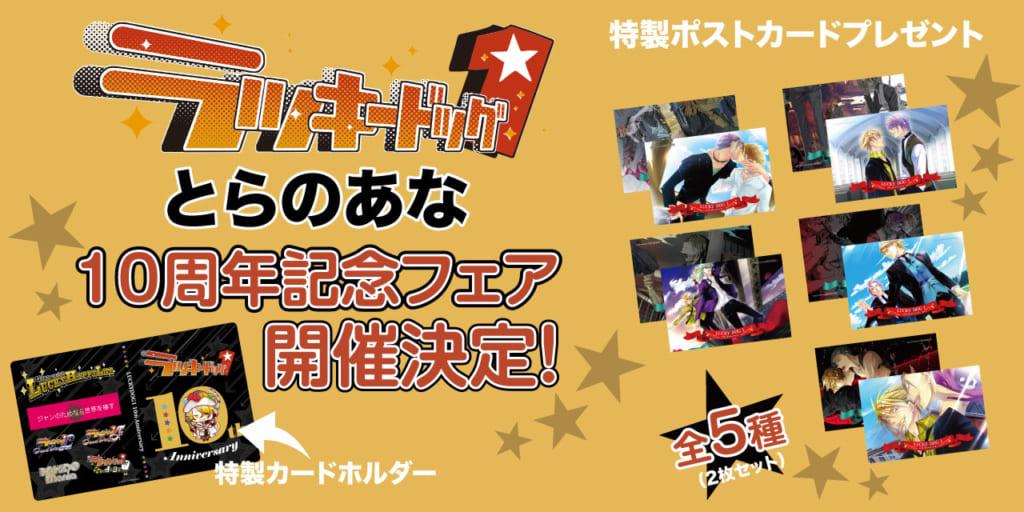 『ラッキードッグ1』10周年記念フェア 開催決定!