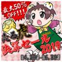 平成から令和へ!時代を跨ぐ「売る虎決算セール2019」開催!