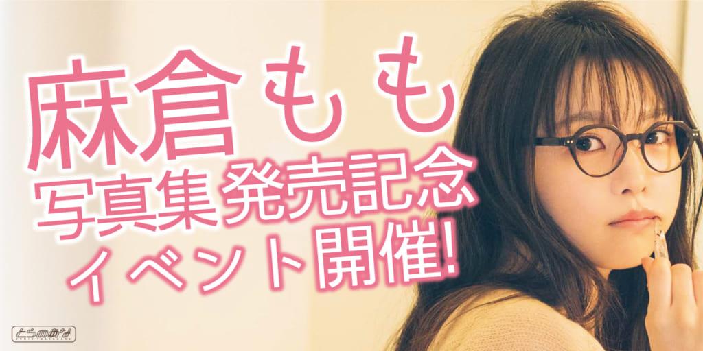 TrySailのメンバーとしても大人気の声優・麻倉もものオール撮り下ろし写真集が8月30日(金)に発売決定です!とらのあなではこちらの発売を記念して、サイン会の開催が決定しました!!