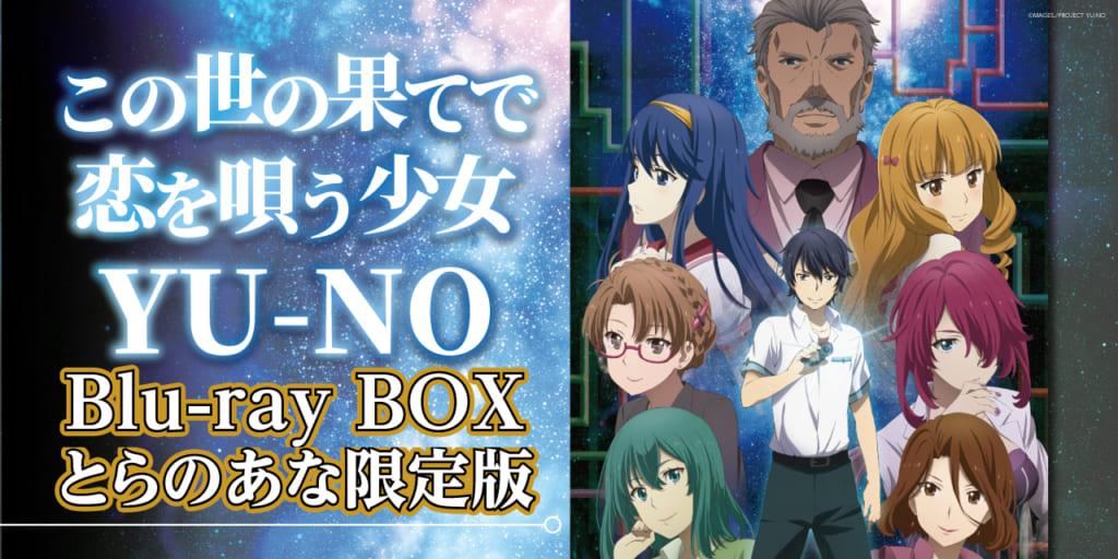 真実は、並列世界の果てに―TVアニメ『この世の果てで恋を唄う少女YU-NO』Blu-ray BOXが全3巻で発売決定!とらのあなでは、豪華特典付きとらのあな限定版の発売も大決定!!