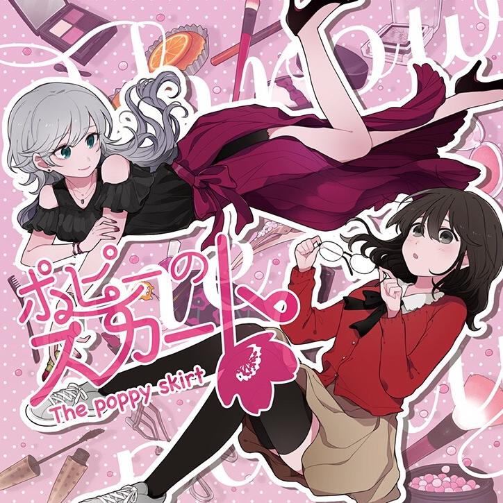 声優の専門学校で揺れうごく、はじめての恋。ドラマCD『ポピーのスカート』が6月27日に発売決定!