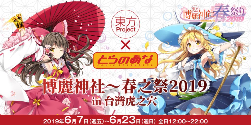 東方Project×とらのあな『博麗神社〜春祭り2019 in 台湾とらのあな』