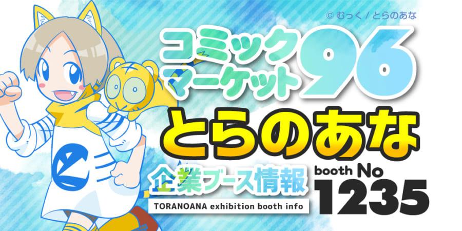 今回は怒涛の4日間開催! 真夏の祭典「コミックマーケット96」 企業ブースへとらのあなが参戦決定!