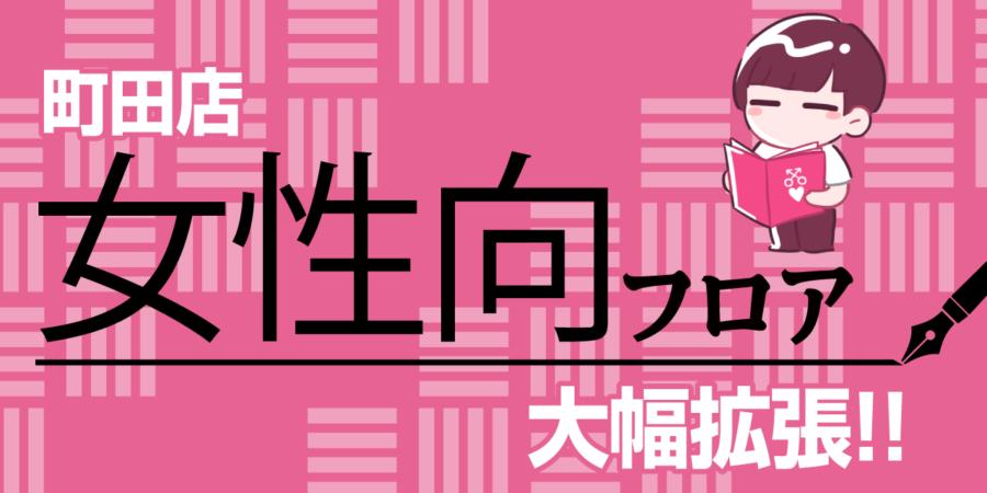 町田店 女性向フロア大幅拡張!