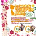 5/18(土)スタートとらのあな 店舗限定(名古屋店・三宮店) マドモアゼル感謝祭