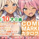 【男性向け】コミックマーケット96カタログ(冊子・ROM)とらのあな限定豪華企画付で予約開始!