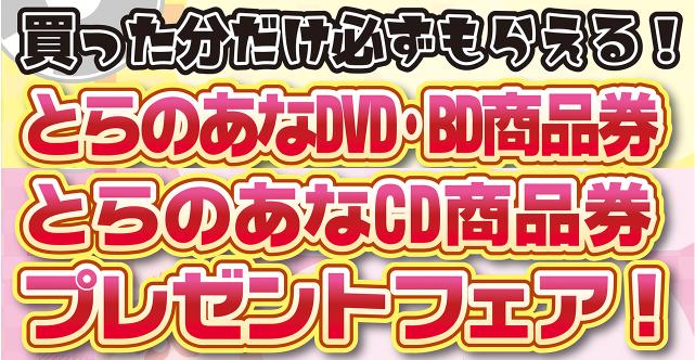 【5/21〜】買った分だけ必ずもらえる!とらのあなCD/DVD/BD商品券プレゼントフェア!