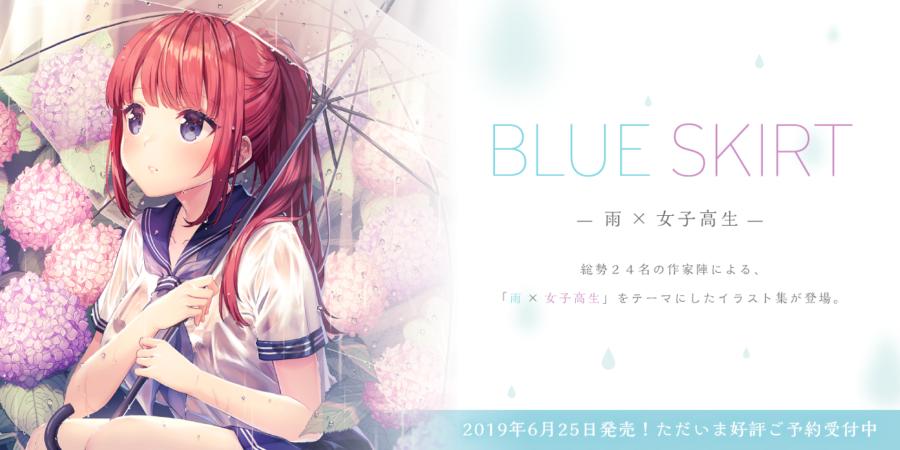 総勢24名の作家陣による、 「雨 × 女子高生」をテーマにしたイラスト集が登場。