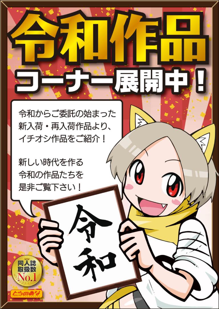 新時代「令和」に発行もしくは再入荷した同人作品から、とらのあな店舗スタッフが厳選したオススメ作品を展開するコーナーが誕生!