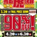 新元号令和記念で更に値下げ!「売る虎決算セール2019」開催中!