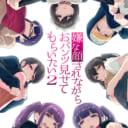 アニメ嫌パン2公式サイトリリース&Bluray予約開始!