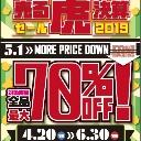 『売る虎決算セール2019』とらのあな秋葉原店B 地下特設会場が開催中!!