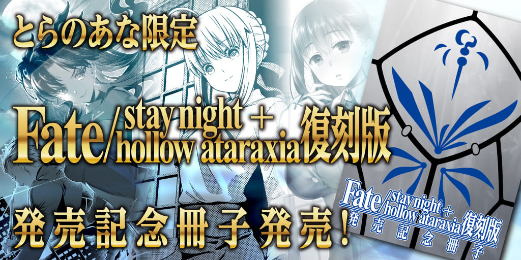 「Fate/stay night+hollow ataraxia 復刻版」発売記念冊子