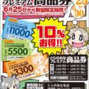 【6/25(火)〜】【数量限定!】 とらのあなプレミアム商品券販売フェア2019
