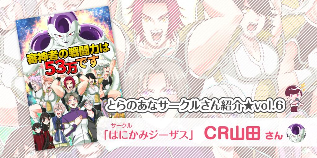 「はにかみジーザス」CR山田さん💕とらのあな🐯女性向けサークルさん紹介vol.6