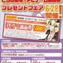 【6/28(金)〜6/30(月)】【3日間限定!】アダルトPCゲーム商品券プレゼントフェア!