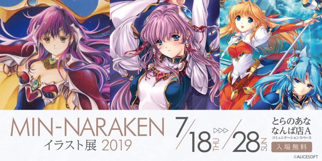 「アリスソフト」のレジェンドクリエイター「MIN-NARAKEN」氏のイラスト展が開催決定!!