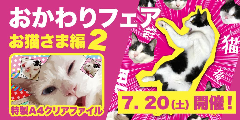 「おかわりフェア」お猫さま編 第2回