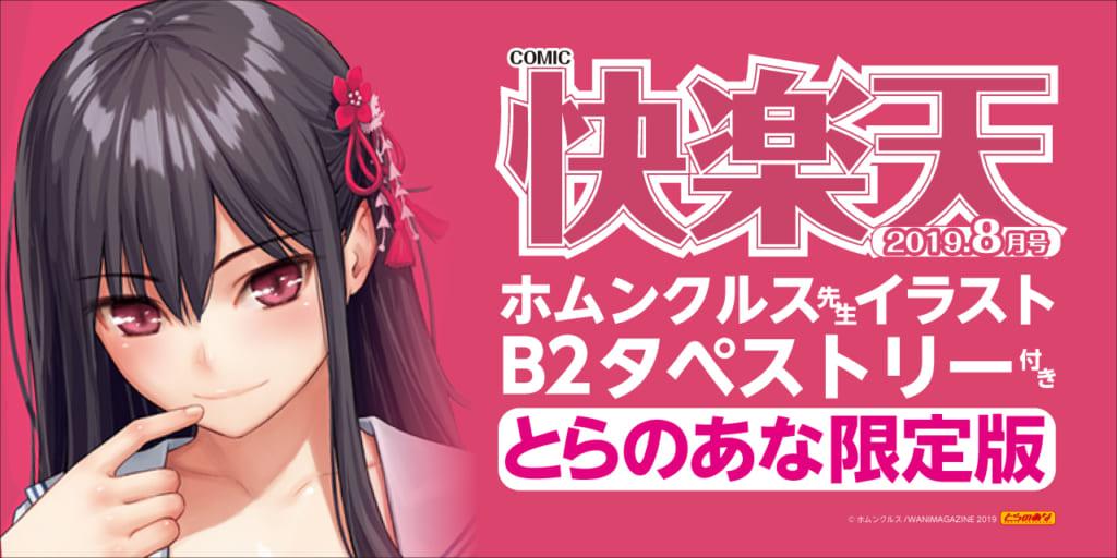 夏をより熱くする! 「COMIC快楽天 2019年8月号」タペストリー付きとらのあな限定版が発売!!