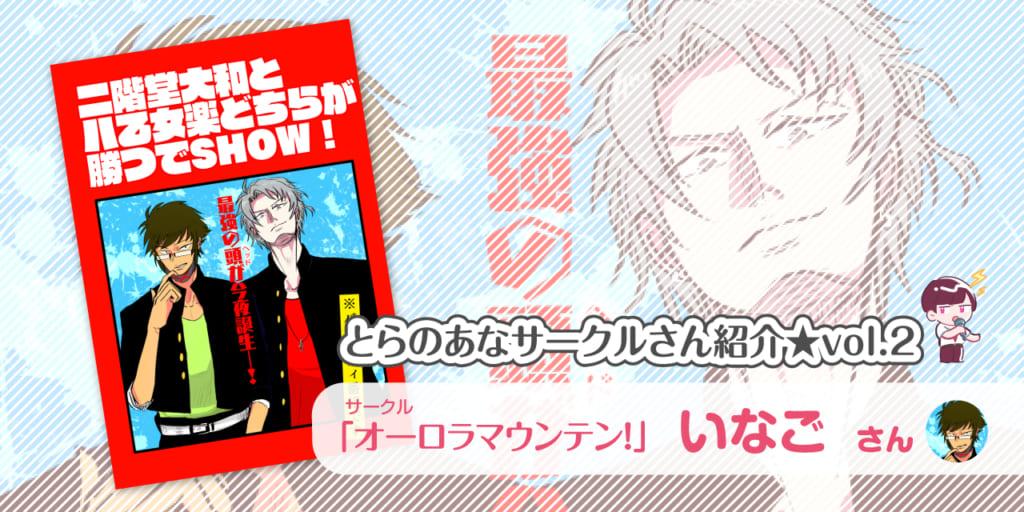 「オーロラマウンテン!」いなごさん💕とらのあな🐯女性向けサークルさん紹介vol.2