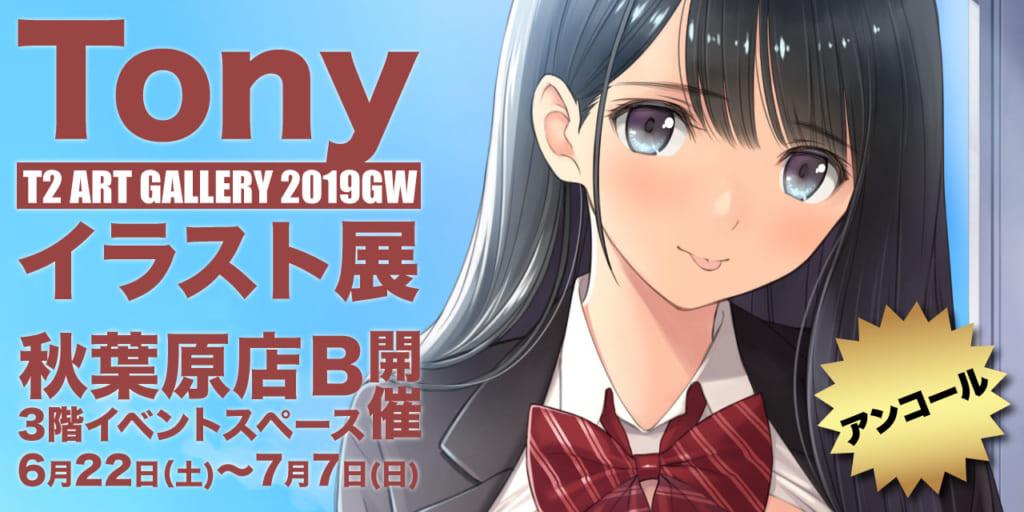 とらのあな秋葉原店B・新フロアでTony先生のイラスト展を開催!