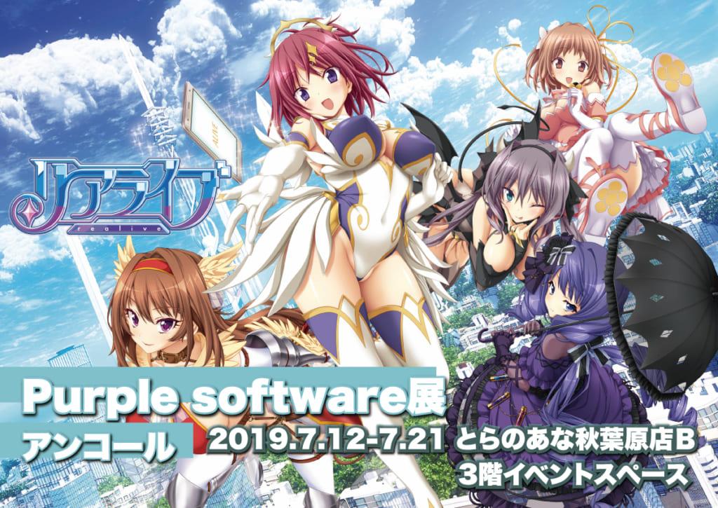Purple softwareイラスト展 秋葉原にて開催いたします!