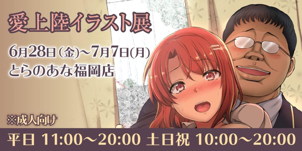 愛上陸先生イラスト展が福岡のとらのあなで開催決定!