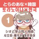 とらのあな×韓国〜シオと学ぶ同人用語〜