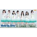 「Wake Up, Girls! FINAL LIVE 想い出のパレード」Blu-ray発売記念フェア開催決定!!